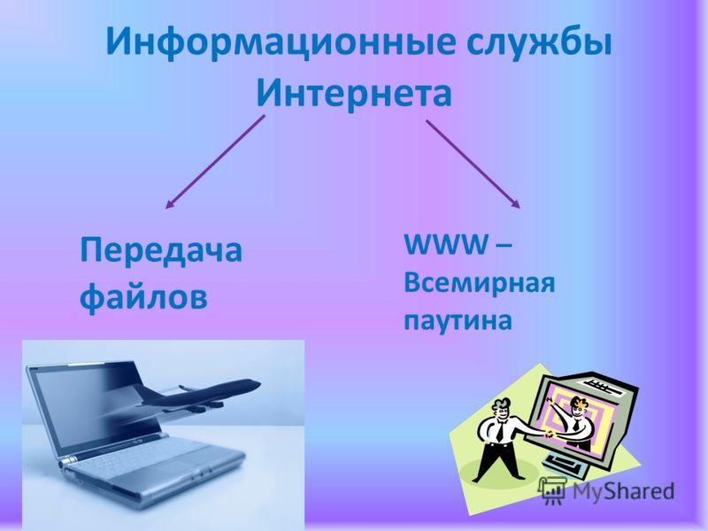 Информационные службы Интернета Передача файлов WWW – Всемирная паутина
