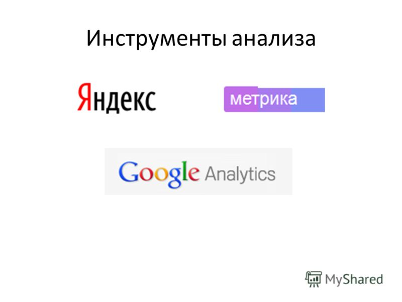 Инструменты анализа