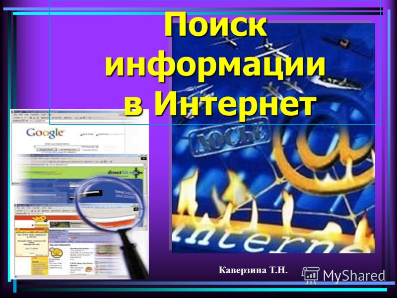 Каверзина Т.Н. Поиск информации в Интернет