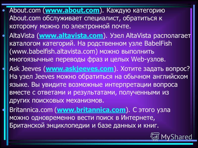 About.com (www.about.com). Каждую категорию About.com обслуживает специалист, обратиться к которому можно по электронной почте.www.about.com AltaVista (www.altavista.com). Узел AltaVista располагает каталогом категорий. На родственном узле BabelFish