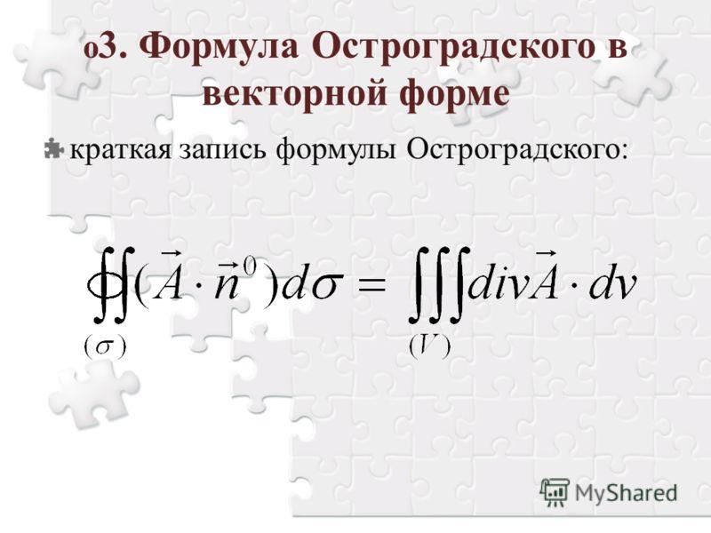 о 3. Формула Остроградского в векторной форме