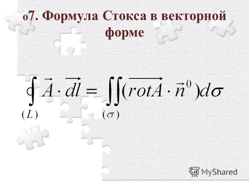 о 7. Формула Стокса в векторной форме