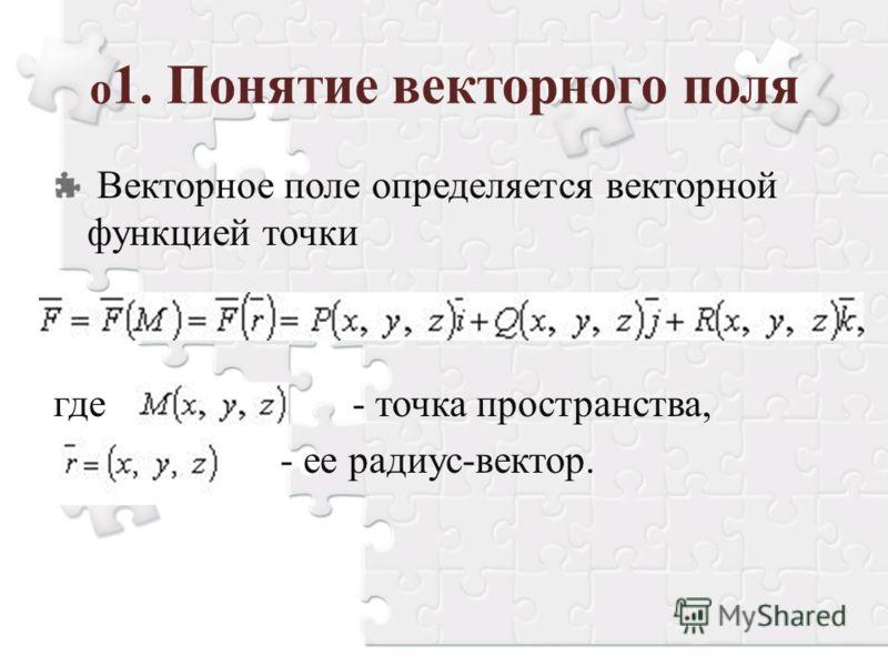 о 1. Понятие векторного поля