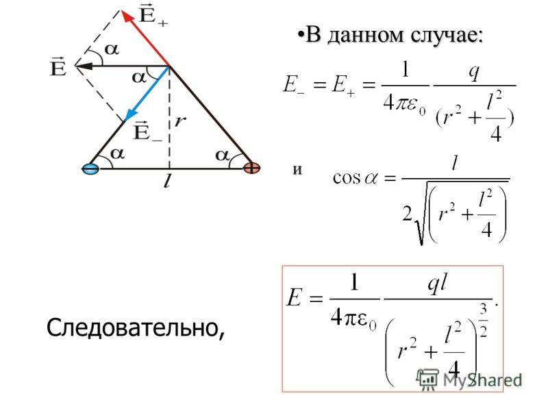 Пример 1 т. е. т. е. и и задача симметрична