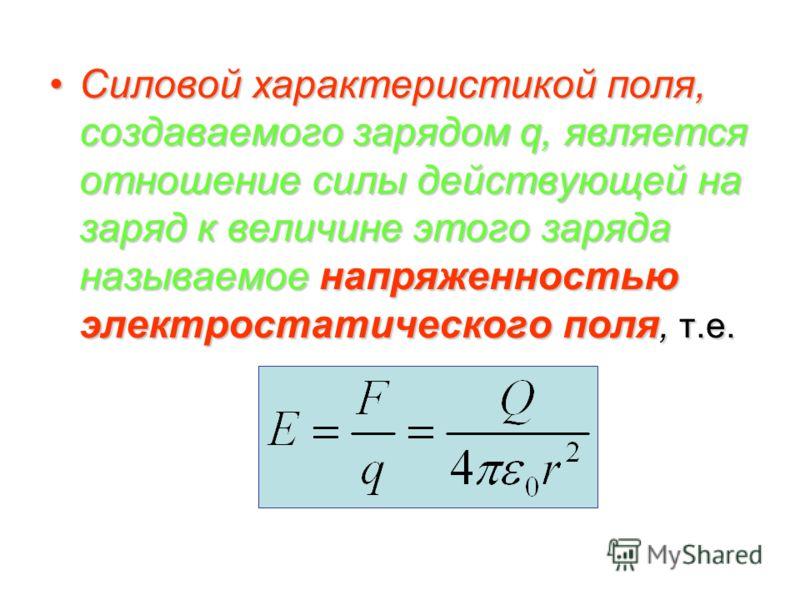 ЭМП – есть не абстракция, а объективная реальность – форма существования материи, обладающая определенными физическими свойствами, которые мы можем измерить.ЭМП – есть не абстракция, а объективная реальность – форма существования материи, обладающая