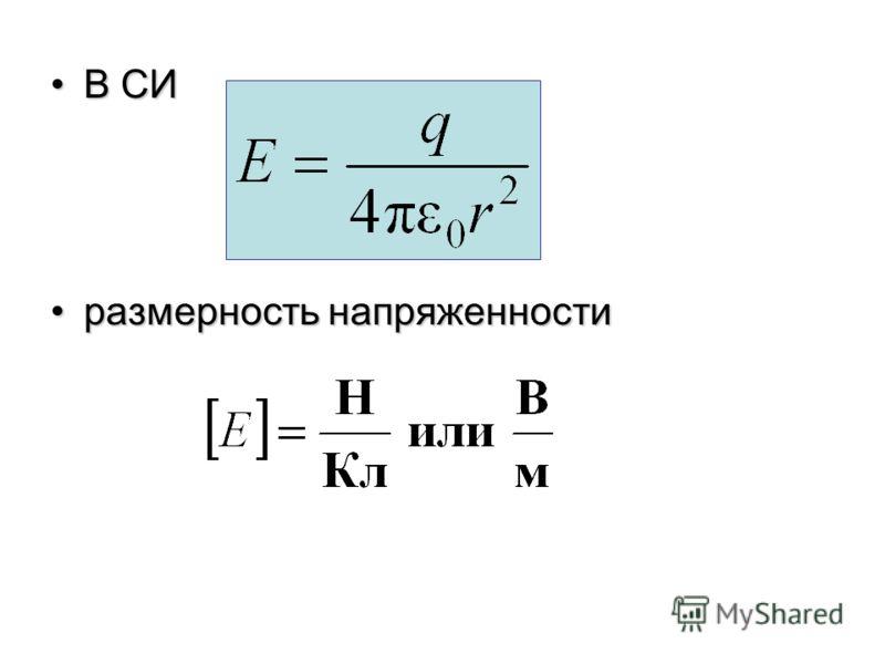 Вектор напряженности электростатического поля равен силе, действующей в данной точке на помещенный в нее пробный единичный положительный заряд.Вектор напряженности электростатического поля равен силе, действующей в данной точке на помещенный в нее пр