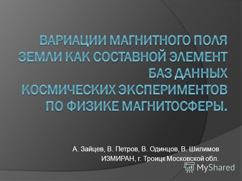 А. Зайцев, В. Петров, В. Одинцов, В. Шилимов ИЗМИРАН, г. Троицк Московской обл.
