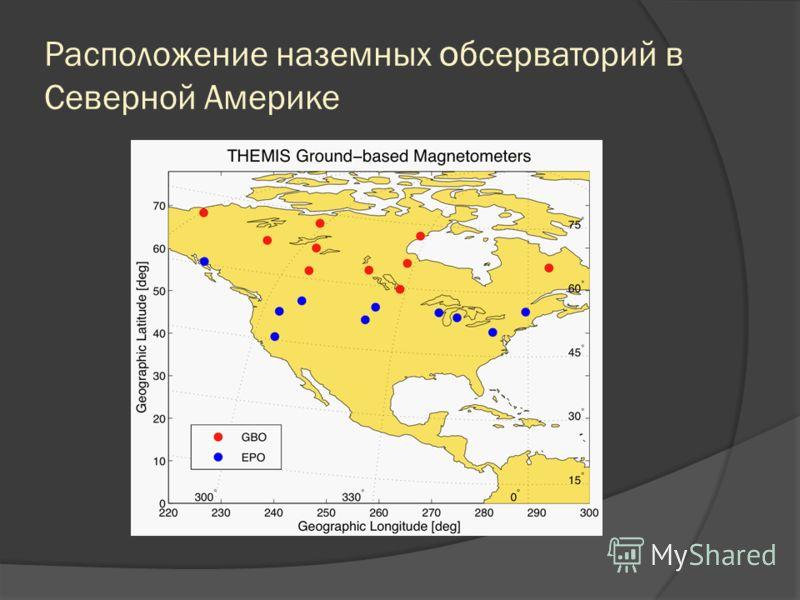 Расположение наземных о бсерваторий в Северной Америке