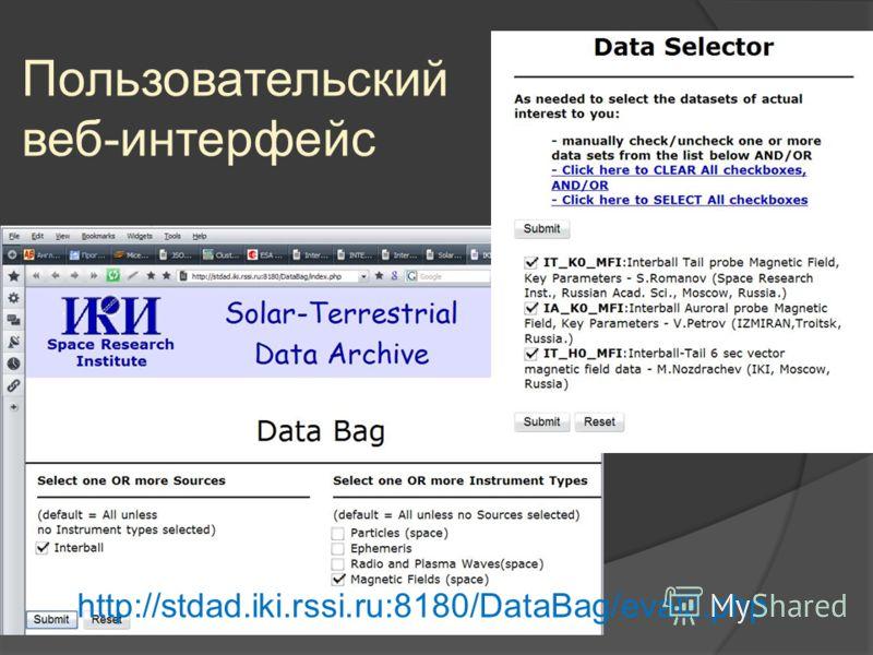 Пользовательский веб-интерфейс http://stdad.iki.rssi.ru:8180/DataBag/eval2.php