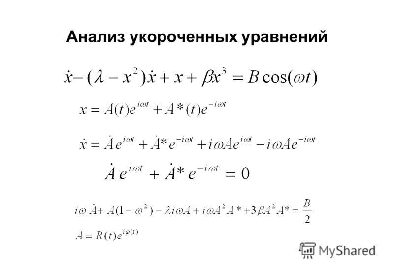 Анализ укороченных уравнений