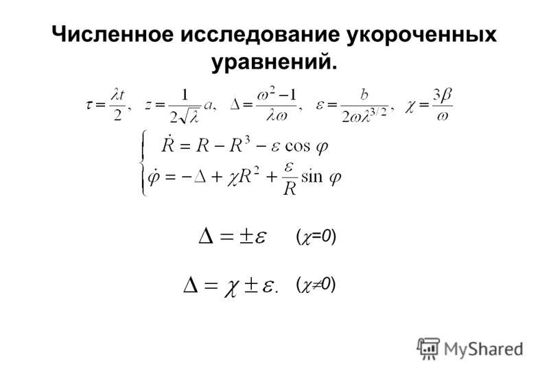 Численное исследование укороченных уравнений. ( =0) ( 0)