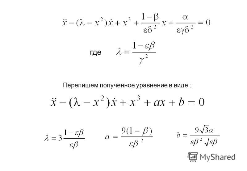 где Перепишем полученное уравнение в виде :