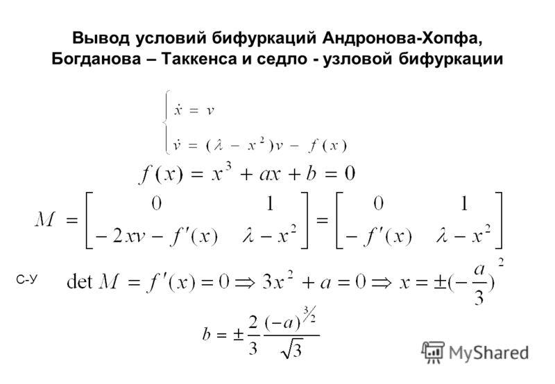 Вывод условий бифуркаций Андронова-Хопфа, Богданова – Таккенса и седло - узловой бифуркации С-У