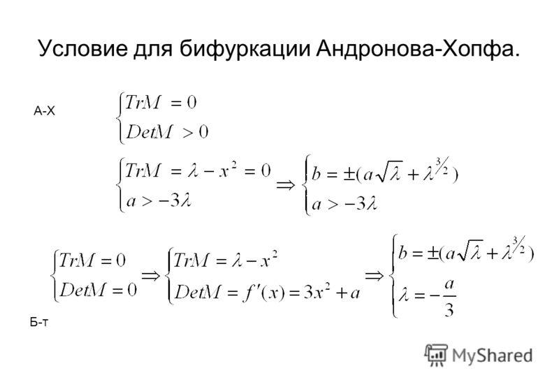 Условие для бифуркации Андронова-Хопфа. А-Х Б-т