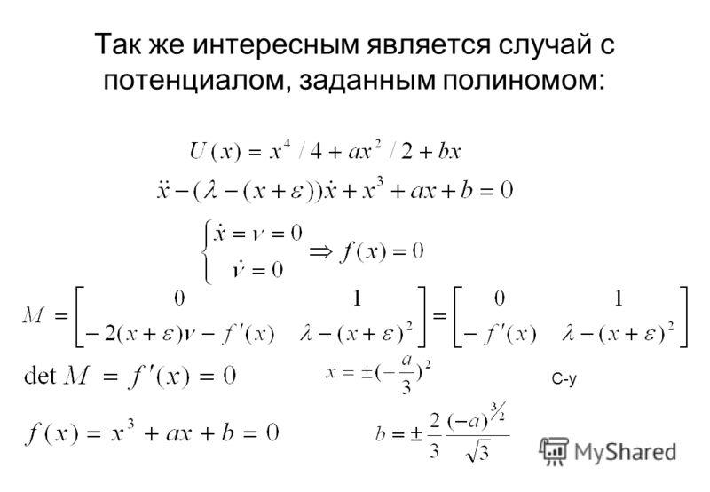 Так же интересным является случай с потенциалом, заданным полиномом: С-у