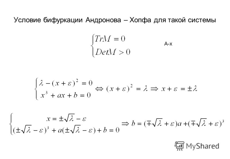 Условие бифуркации Андронова – Хопфа для такой системы А-х