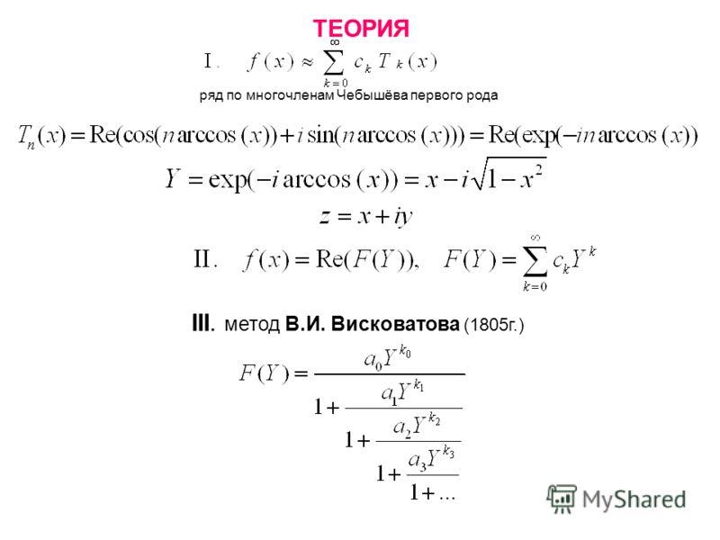 ТЕОРИЯ ряд по многочленам Чебышёва первого рода III. метод В.И. Висковатова (1805г.)