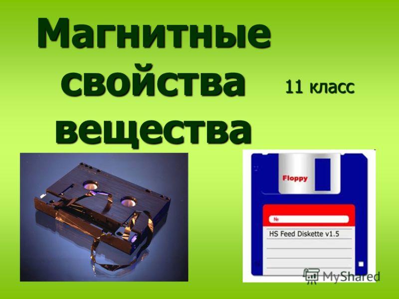 Магнитные свойства вещества 11 класс