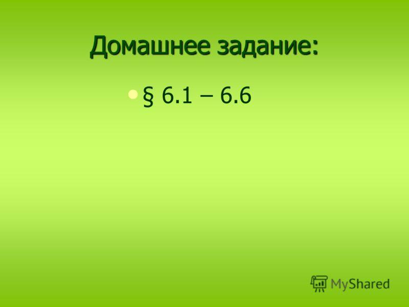 Домашнее задание: § 6.1 – 6.6
