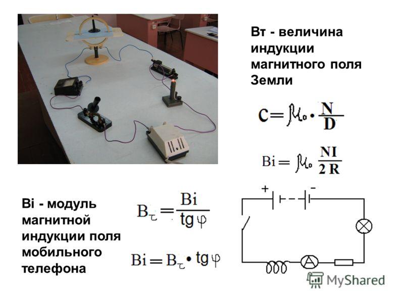 Вτ - величина индукции магнитного поля Земли Вi - модуль магнитной индукции поля мобильного телефона