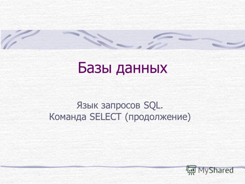 Базы данных Язык запросов SQL. Команда SELECT (продолжение)
