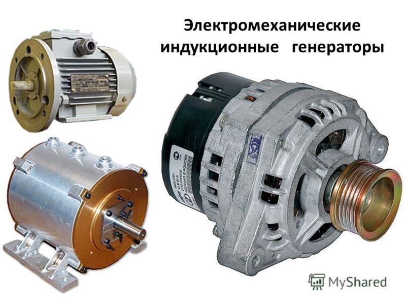 Электромеханические индукционные генераторы