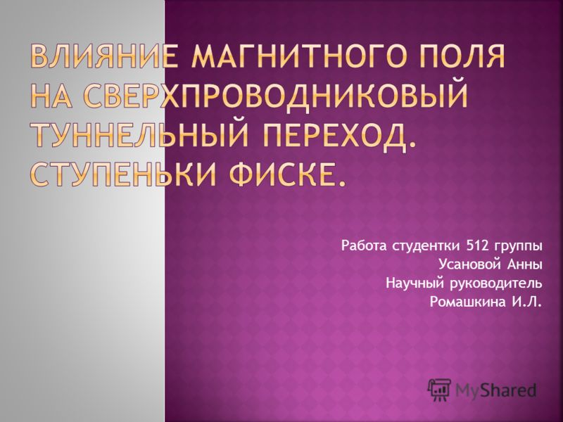 Работа студентки 512 группы Усановой Анны Научный руководитель Ромашкина И.Л.