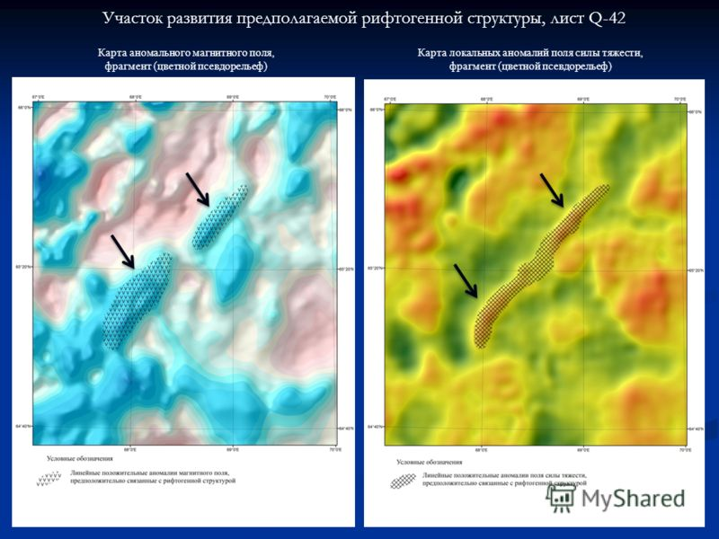 Участок развития предполагаемой рифтогенной структуры, лист Q-42 Карта аномального магнитного поля, фрагмент (цветной псевдорельеф) Карта локальных аномалий поля силы тяжести, фрагмент (цветной псевдорельеф)