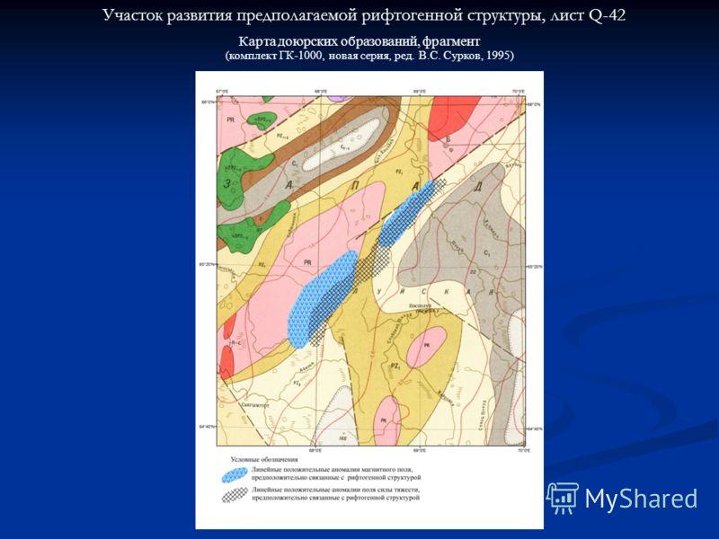 Участок развития предполагаемой рифтогенной структуры, лист Q-42 Карта доюрских образований, фрагмент (комплект ГК-1000, новая серия, ред. В.С. Сурков, 1995)