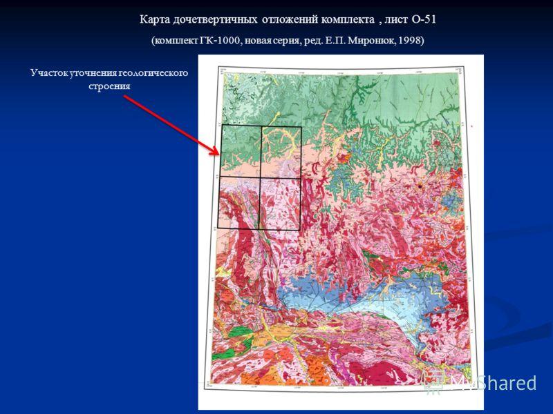 Участок уточнения геологического строения Карта дочетвертичных отложений комплекта, лист O-51 (комплект ГК-1000, новая серия, ред. Е.П. Миронюк, 1998)