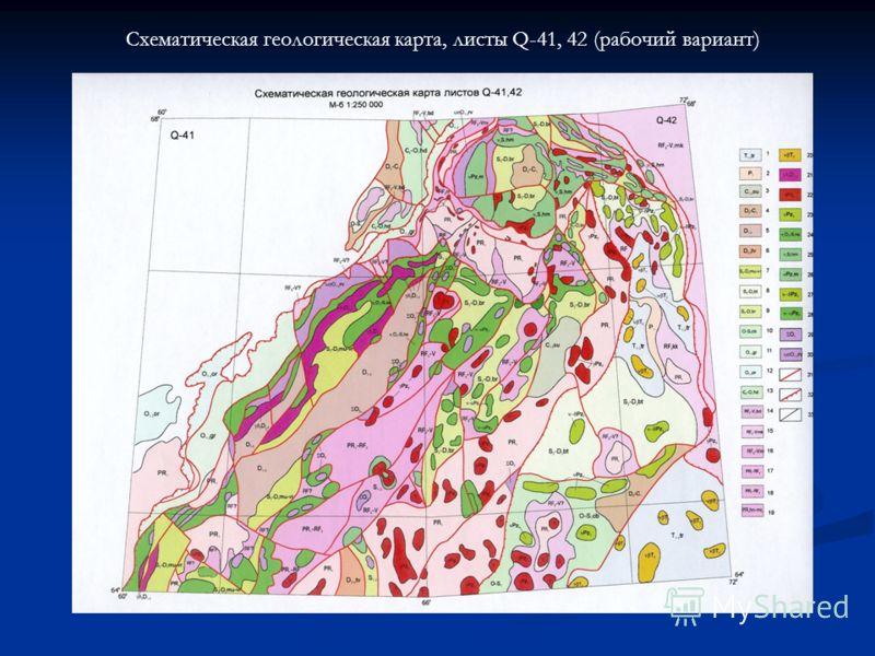Схематическая геологическая карта, листы Q-41, 42 (рабочий вариант)