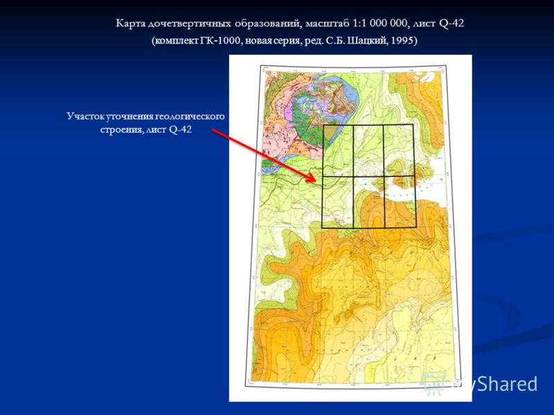 Участок уточнения геологического строения, лист Q-42 Карта дочетвертичных образований, масштаб 1:1 000 000, лист Q-42 (комплект ГК-1000, новая серия, ред. С.Б. Шацкий, 1995)