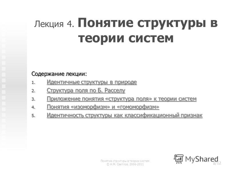 Лекция 4. Понятие структуры в теории систем Содержание лекции: 1. Идентичные структуры в природе Идентичные структуры в природе Идентичные структуры в природе 2. Структура поля по Б. Расселу Структура поля по Б. Расселу Структура поля по Б. Расселу 3