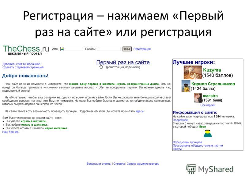 Регистрация – нажимаем «Первый раз на сайте» или регистрация