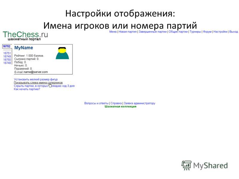 Настройки отображения: Имена игроков или номера партий