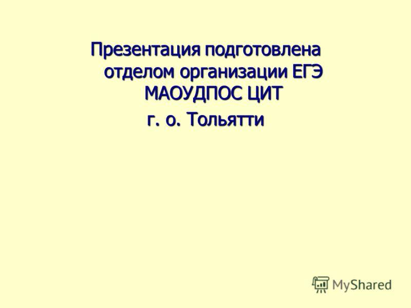 Презентация подготовлена отделом организации ЕГЭ МАОУДПОС ЦИТ г. о. Тольятти