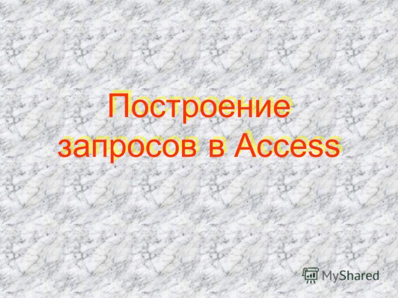 Построение запросов в Access