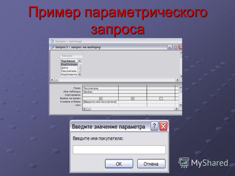 Пример параметрического запроса