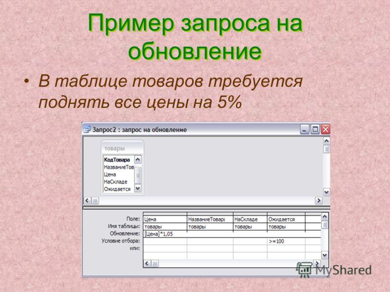 Пример запроса на обновление В таблице товаров требуется поднять все цены на 5%