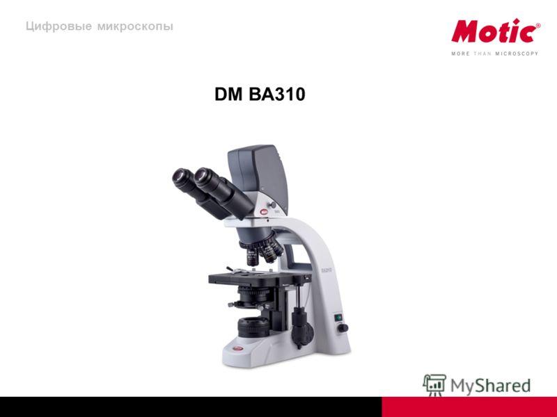 DM BA310 Цифровые микроскопы