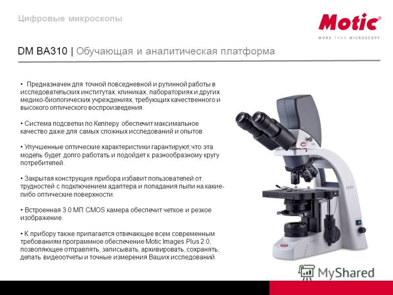 DM BA310 | Обучающая и аналитическая платформа Цифровые микроскопы Предназначен для точной повседневной и рутинной работы в исследовательских институтах, клиниках, лабораториях и других медико-биологических учреждениях, требующих качественного и высо