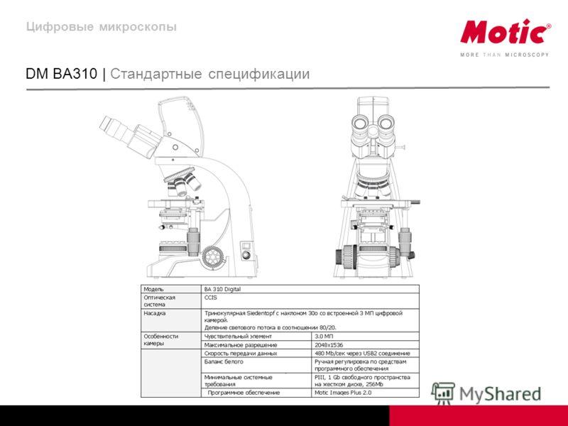 Цифровые микроскопы DM BA310 | Стандартные спецификации