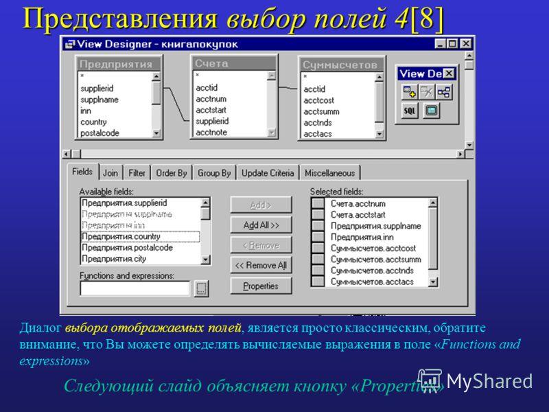 Представления выбор полей 4[8] Диалог выбора отображаемых полей, является просто классическим, обратите внимание, что Вы можете определять вычисляемые выражения в поле «Functions and expressions» Следующий слайд объясняет кнопку «Properties»