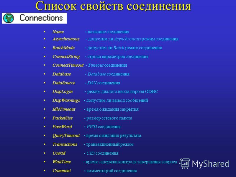 Список свойств соединения Name - название соединения Asynchronous - допустим ли Asynchronous режим соединения BatchMode - допустим ли Batch режим соединения ConnectString - строка параметров соединения ConnectTimeout - Timeout соединения Database - D