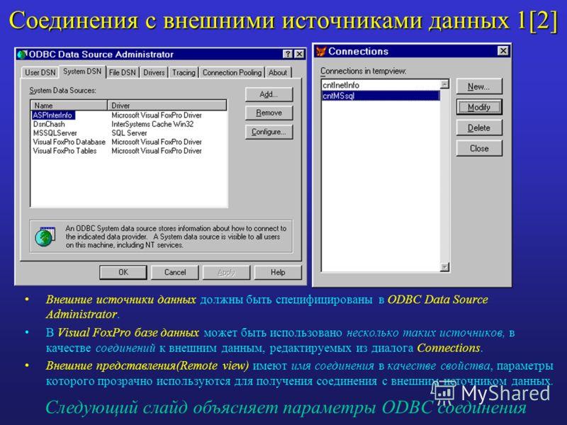Соединения с внешними источниками данных 1[2] Внешние источники данных должны быть специфицированы в ODBC Data Source Administrator. В Visual FoxPro базе данных может быть использовано несколько таких источников, в качестве соединений к внешним данны