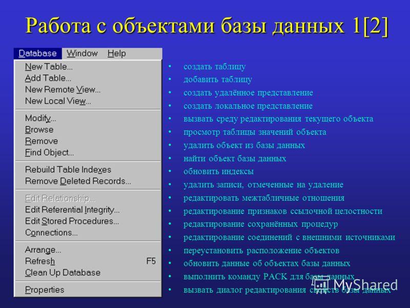 Работа с объектами базы данных 1[2] создать таблицу добавить таблицу создать удалённое представление создать локальное представление вызвать среду редактирования текущего объекта просмотр таблицы значений объекта удалить объект из базы данных найти о