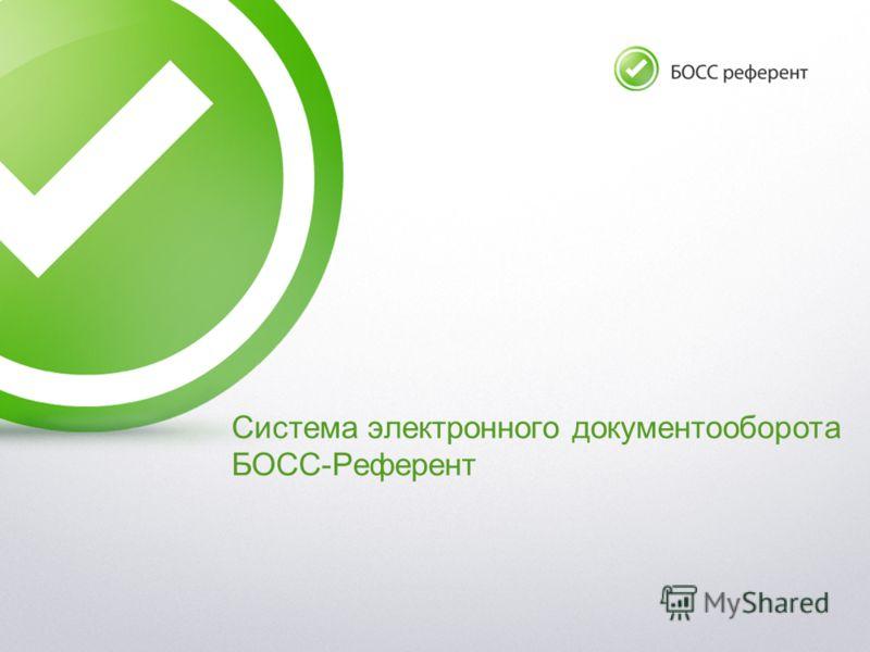 Система электронного документооборота БОСС-Референт