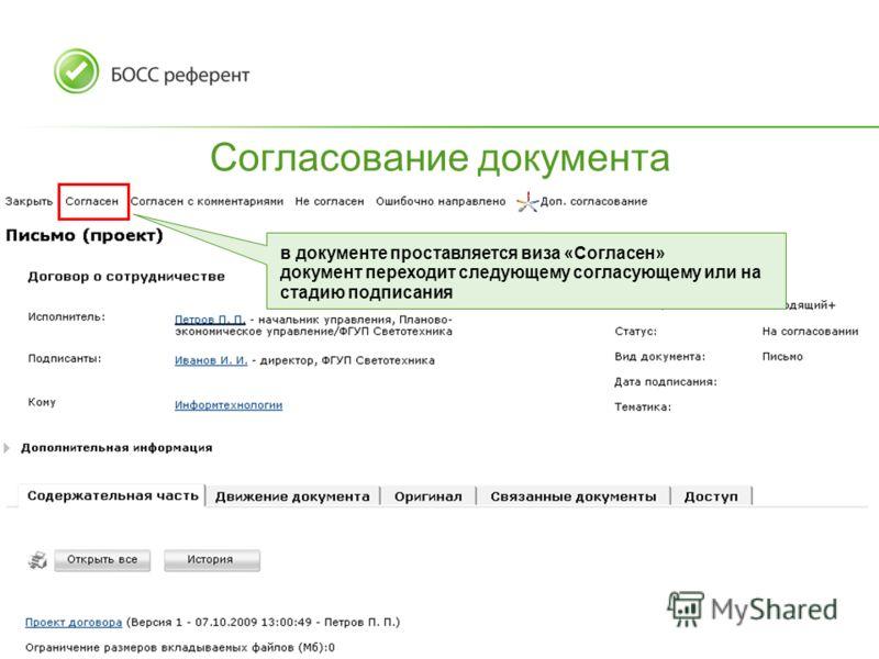 18 Согласование документа в документе проставляется виза «Согласен» документ переходит следующему согласующему или на стадию подписания