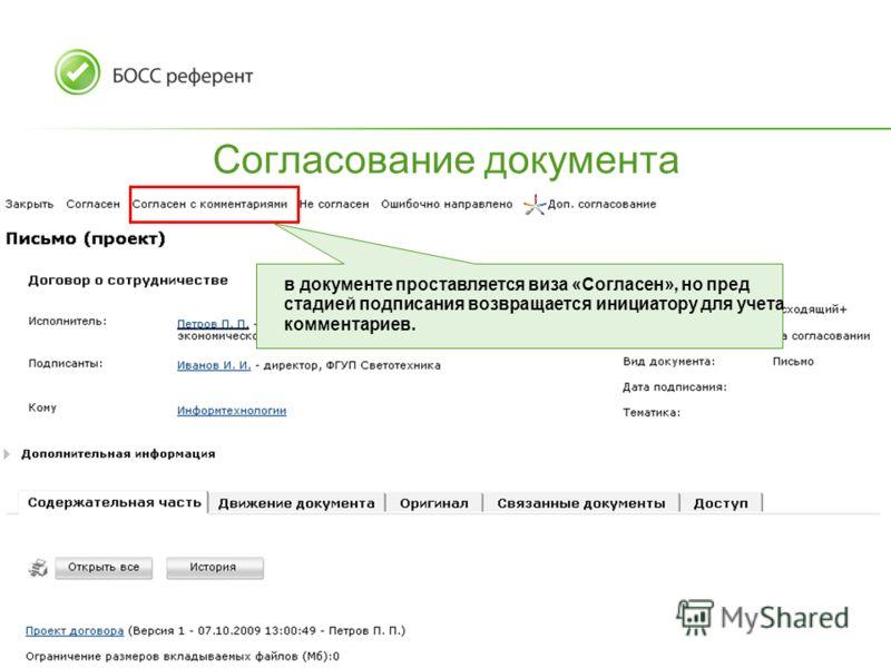 20 Согласование документа в документе проставляется виза «Согласен», но пред стадией подписания возвращается инициатору для учета комментариев.