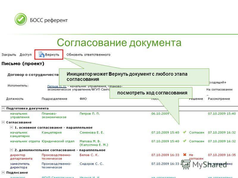23 Согласование документа Инициатор может Вернуть документ с любого этапа согласования посмотреть ход согласования